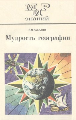 Забелин И.М. Мудрость географии