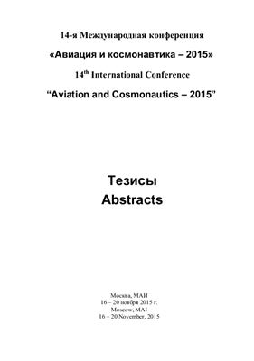 Авиация и космонавтика-2015