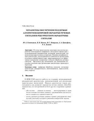 Системы и средства информатики 2010 №20. Часть 1