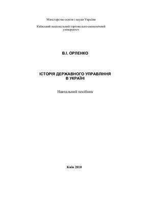 Орленко В.І. Історія державного управління в Україні