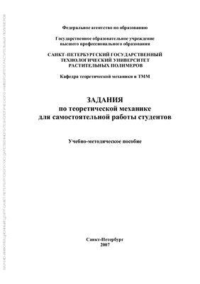 Головко В.Е. Задания по теоретической механике для самостоятельной работы студентов