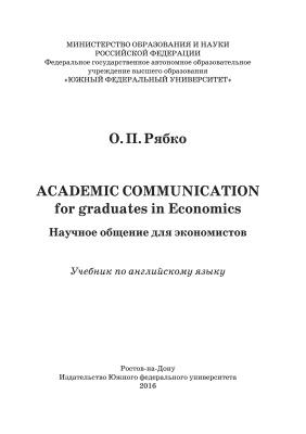 Рябко О.П. Academic communication for graduates in economics. Научное общение для экономистов