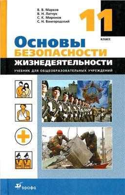 Марков В.В., Латчук В.Н. и др. Основы безопасности жизнедеятельности. 11 класс