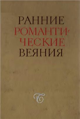 Алексеев М.П. (отв. ред.). Ранние романтические веяния