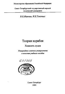 Жинкин В.Б., Товстых И.Е. Теория корабля. Ходкость судна
