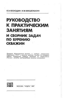 Володин Ю.И., Мишенькин И.М. Руководство к практическим занятиям и сборник задач по бурению скважин