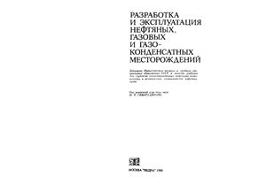 Гиматудинов Ш.К., Дунюшкин И.И., Зайцев В.М. и др. Разработка и эксплуатация нефтяных, газовых и газоконденсатных месторождений