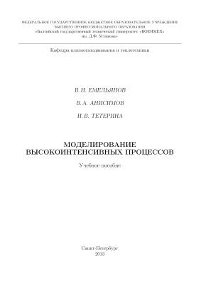 Емельянов В.Н., Анисимов В.А., Тетерина И.В. Моделирование высокоинтенсивных процессов
