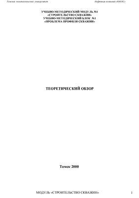 Учебно-методическое пособие - Направленное бурение скважин
