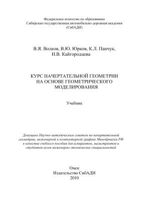 Волков В.Я. и др. Курс начертательной геометрии на основе геометрического моделирования