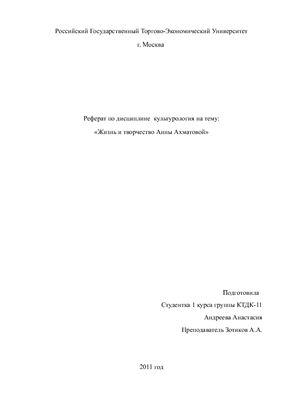 Реферат - Жизнь и творчество А.А.Ахматова