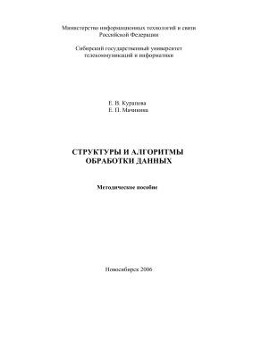 Курапова Е.В., Мачикина Е.П. Структуры и алгоритмы обработки данных: Учебное пособие
