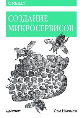 Ньюмен С. Создание микросервисов