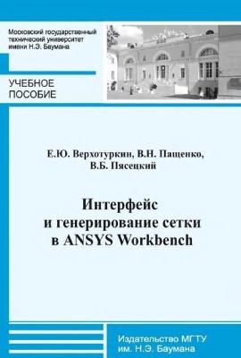 Верхотуркин Е.Ю., Пащенко В.Н., Пясецкий В.Б. Интерфейс и генерирование сетки в ANSYS Workbench