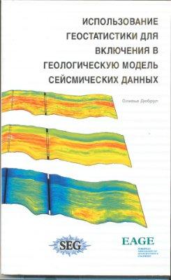Ольивье Дюбрул. Использование геостатистики для включения в геологическую модель сейсмических данных