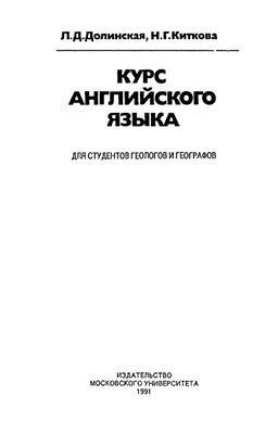 Долинская Л.Д., Киткова Н.Г. Курс английского языка для студентов геологов и географов