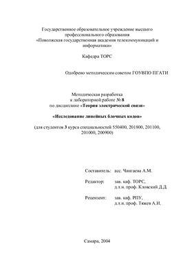Чингаева А.М. Методические указания - Исследование линейных блочных кодов
