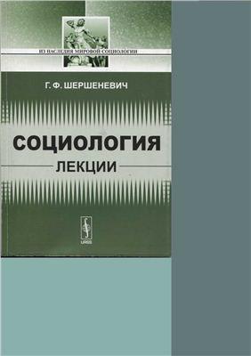 Шершеневич Габриэль. Социология. Лекции