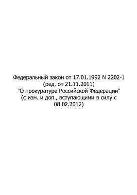 Федеральный закон от 17 января 1992 г. N 2202-I О прокуратуре Российской Федерации