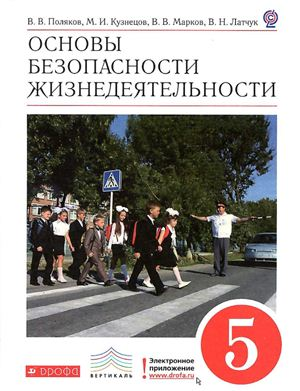 Поляков В.В., Кузнецов М.И. и др. Основы безопасности жизнедеятельности. 5 класс