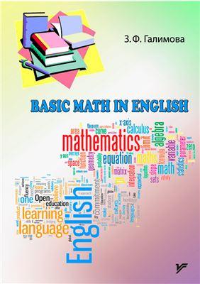 Галимова З.Ф. Basic Math in English