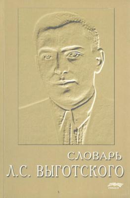 Леонтьев А.А. Словарь Л.С.Выготского