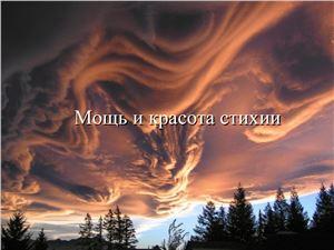 Мощь и красота стихии