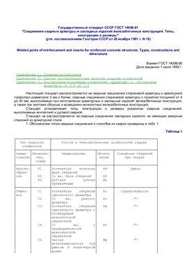 ГОСТ 14098-91 Соединения сварные арматуры и закладных изделий железобетонных конструкций. Типы, конструкции и размеры