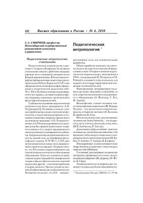 Смирнов С.А. Педагогическая антропология