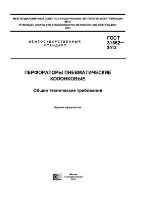 ГОСТ 31562-2012 Перфораторы пневматические колонковые. Общие технические требования