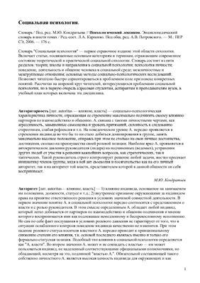 Кондратьев М.Ю. Словарь. Социальная психология