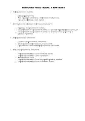 Лекции - Информационные системы и технологии