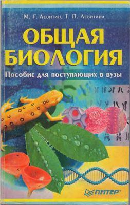 Левитин М.Г., Левитина Т.П. Общая биология. Пособие для поступающих в вузы