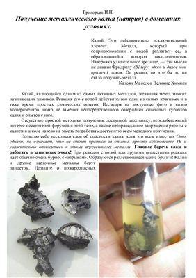 Григорьев И.Н. Получение металлического калия и натрия в домашних условиях