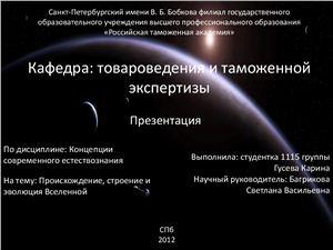 Происхождение, строение и эволюция Вселенной