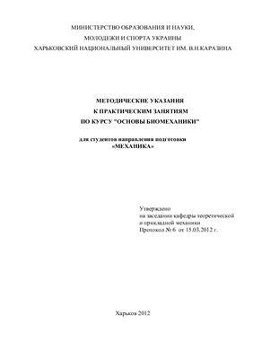 Кизилова Н.Н. Методические указания к практическим занятиям по курсу Основы биомеханики