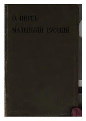 Пирс О. Маленький русский