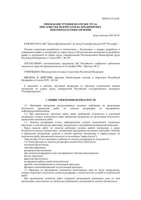 ТОИ Р-112-16-95. Типовая инструкция по охране труда при зачистке резервуаров на предприятиях нефтепродуктообеспечения