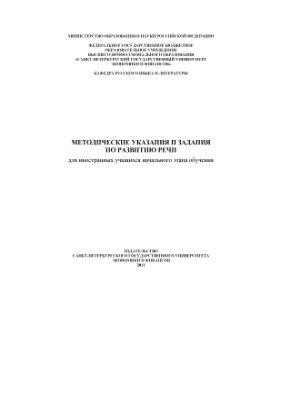 Трофимова Н.В. Методические указания и задания по развитию речи для иностранных учащихся начального этапа обучения