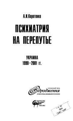 Коротенко А.И. Психиатрия на перепутье. Украина 1990-2001 гг