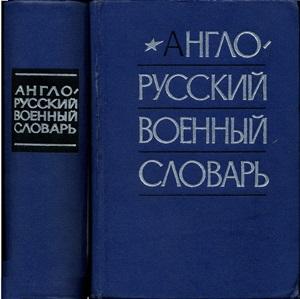 Судзиловский Г.А (ред.) Англо-русский военный словарь