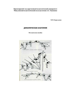 Королькова М.М. Динамическая анатомия. Методическое пособие