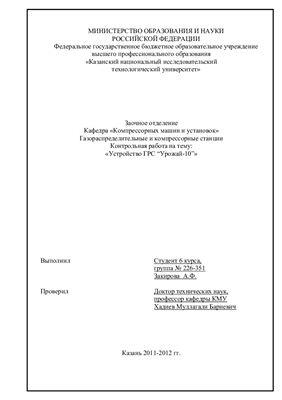 Устройство Газораспределительной станции. Урожай-10