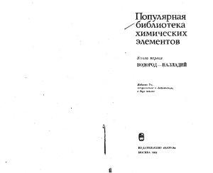 Петрянов-Соколов И.В. (ред.) Популярная библиотека химических элементов. Книга первая: водород - палладий