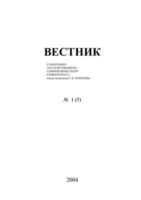 Вестник Самарского государственного аэрокосмического университета им. академика С.П. Королева 2004 №1 (5)