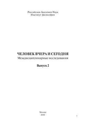 Киселева М.С. (ред.) Человек вчера и сегодня: междисциплинарные исследования. Выпуск 2