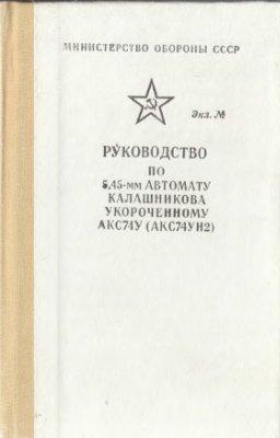 Руководство по 5,45-мм автомату Калашникова укороченному АКС74У (АКС74УН2)