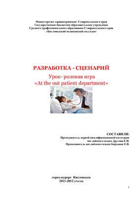 Другова Е.Н., Бородина Е.В. (сост.) Урок - ролевая игра At the out patient department