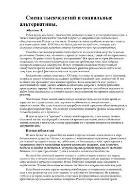 Абалкин Л. Смена тысячелетий и социальные альтернативы