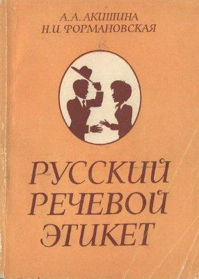 Акишина А.А., Формановская Н.И. Русский речевой этикет